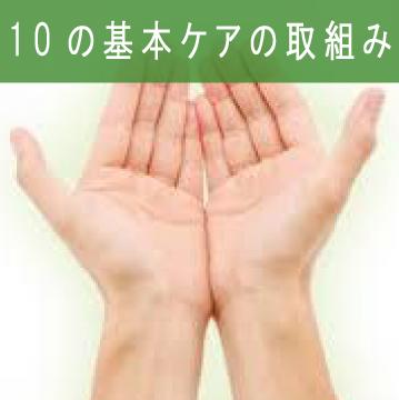 10の基本ケアの取組み