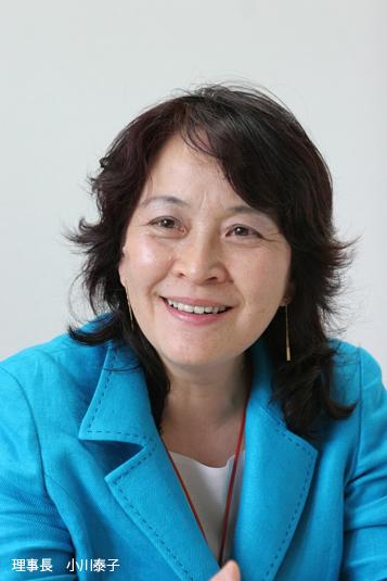 いきいき福祉会理事長  小川 泰子